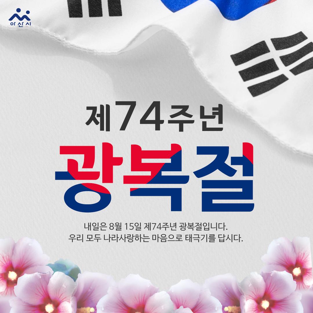 하남시, 제74주년 광복절 기념행사 개최