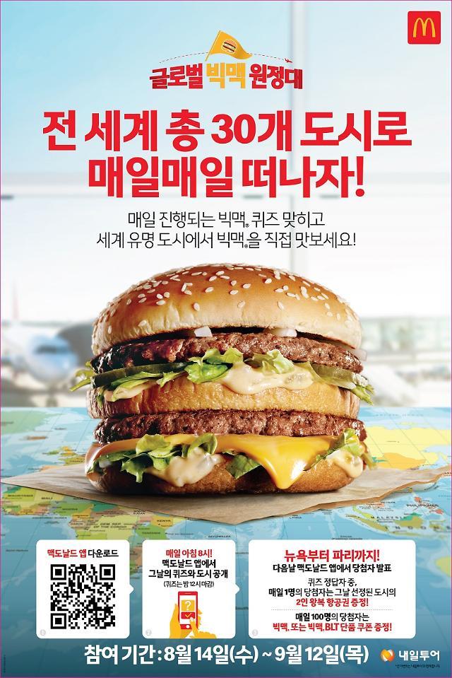 맥도날드 '글로벌 빅맥 원정대', 매일 퀴즈 맞추면 30개 도시여행 가능