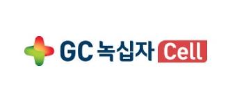 GC녹십자셀, 상반기 영업익 44억…전년比 86.1% 증가