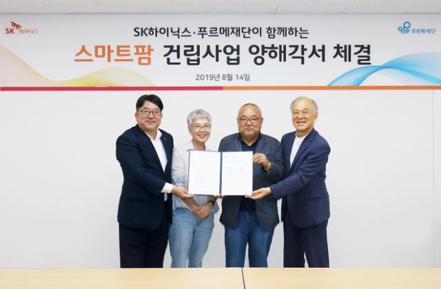 """SK하이닉스 스마트팜 조성에 25억 투자···""""장애 청년 일자리 창출 지원"""""""