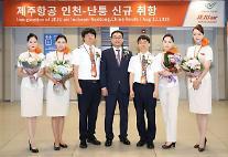 済州航空、仁川~中国南通路線の新規就航…週3回運航