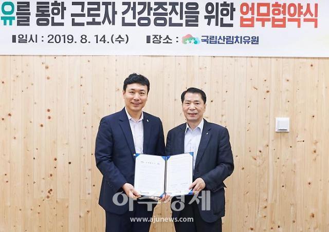 산림복지진흥원·그랜드코리아레저 '맞손'