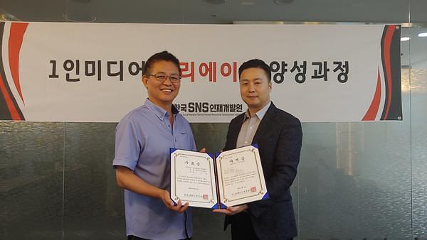 한국SNS인재개발원, 1인 미디어 크리에이터 CEO 과정 최초 개설