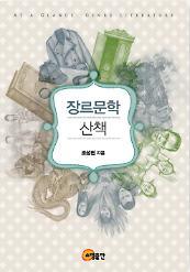 [신간] 장르문학 다룬 평론집