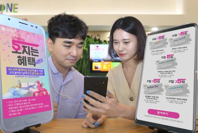 LG유플러스, 5G는 멤버십 혜택 시즌2  프로모션 운영