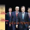 [グラフィックニュース]揺れ動く北東アジア情勢・・・ 6国の外交「ビッグチェンジ」が来る