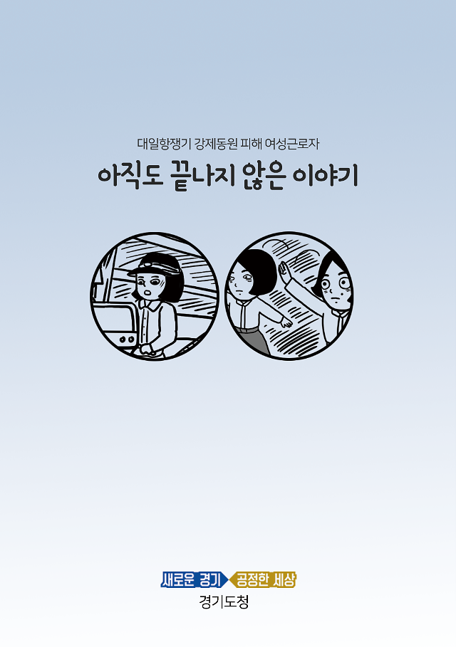 경기도, '대일항쟁기 강제동원 피해여성 실태조사' 완료