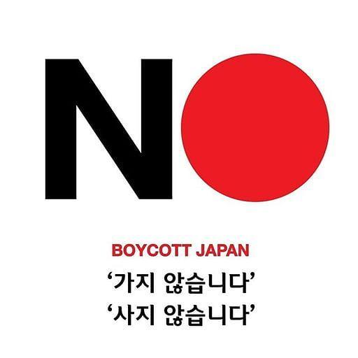 NO 재팬 자동차 산업으로 확산…7월 일본차 판매 32% 급감
