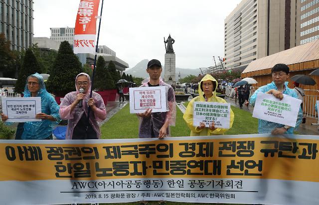 韩国迎光复节 首尔多处举行抗日集会