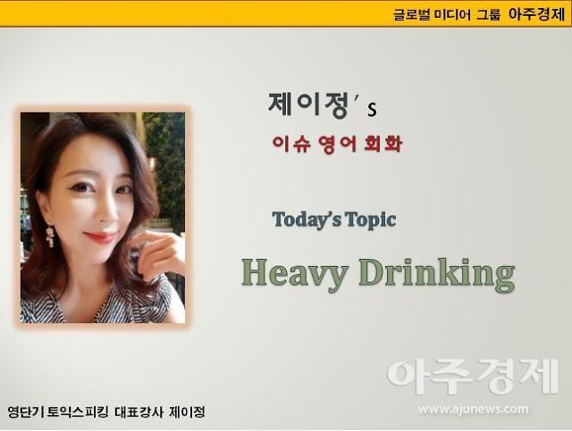[제이정's 이슈 영어 회화]  Heavy Drinking  (과도한 음주)