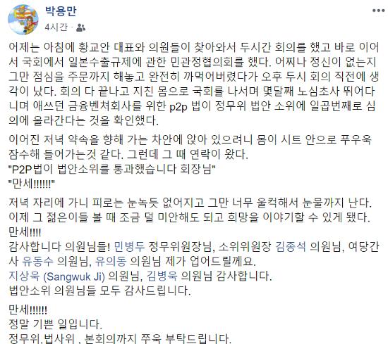 """박용만 회장 P2P법 법안 소위 통과에 """"만세"""""""