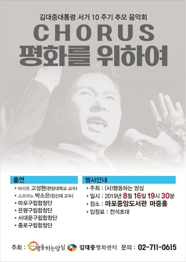 김대중 대통령 서거 10주기 추모 평화 음악회, 16일 개최