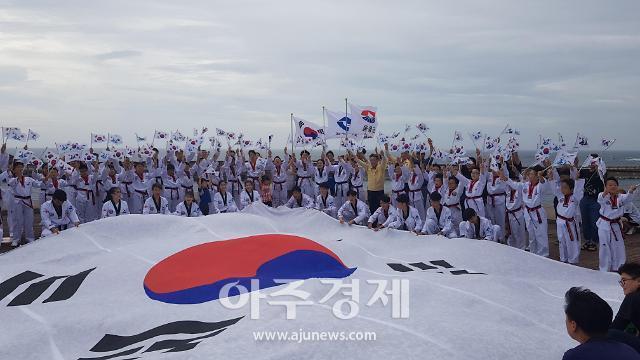 제74회 광복절 경축 독도 태권도 퍼포먼스 개최