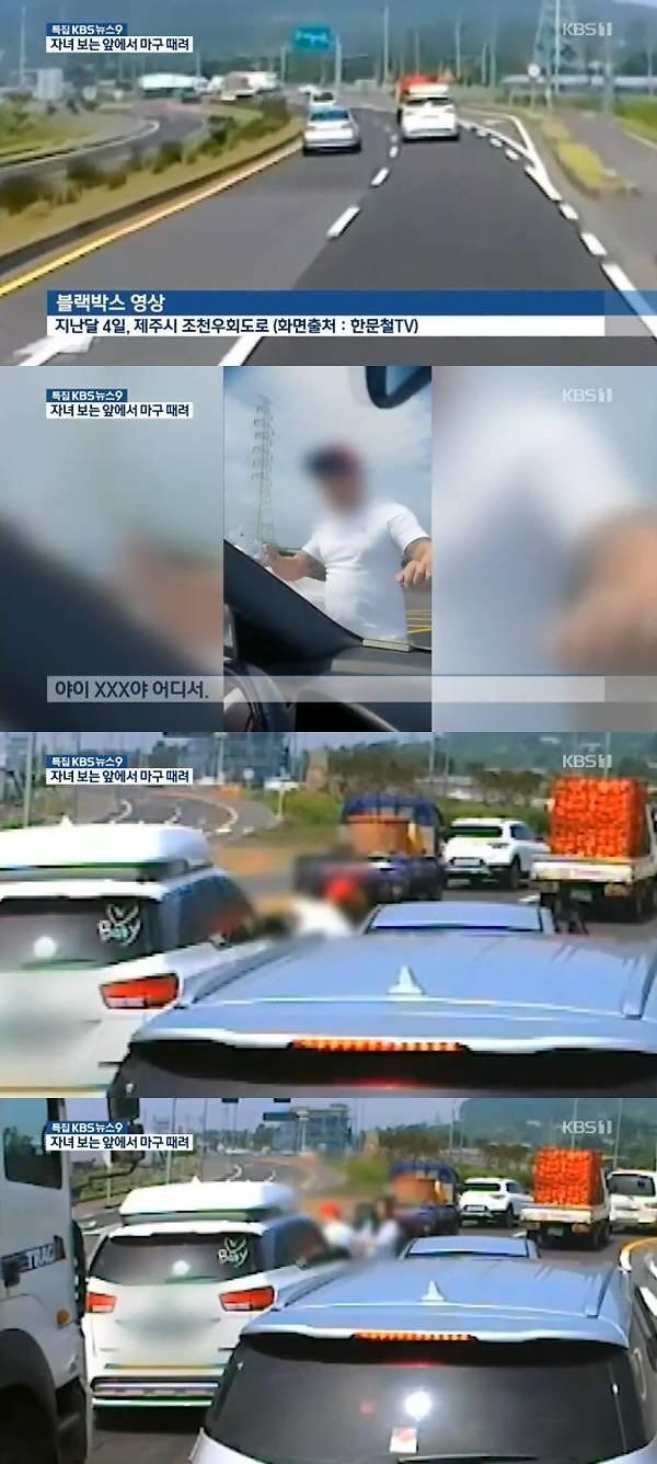 """제주도 카니발 폭행 영상 속 카니발 운전자는 누구? """"생수병 던지고 주먹으로…"""""""