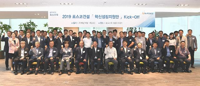 포스코건설, 임원 11명∙그룹장 17명으로 혁신성장지원단 구성