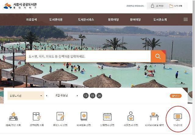 시흥시중앙도서관, 오디오북 서비스 개시