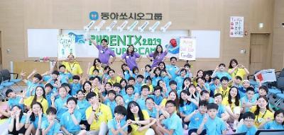 동아쏘시오홀딩스, 임직원 자녀 위한 '2019 피닉스 캠프' 실시