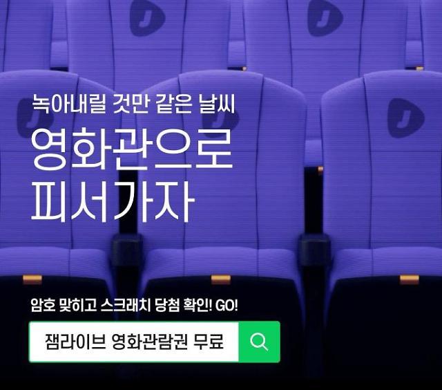잼라이브 영화관람권 무료 스크래치 암호는?…16일 힌트 정답은 '알리오올리오'