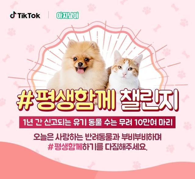 """""""틱톡 영상 찍고 후원하자""""…삼성카드 '평생함께 챌린지' 캠페인"""