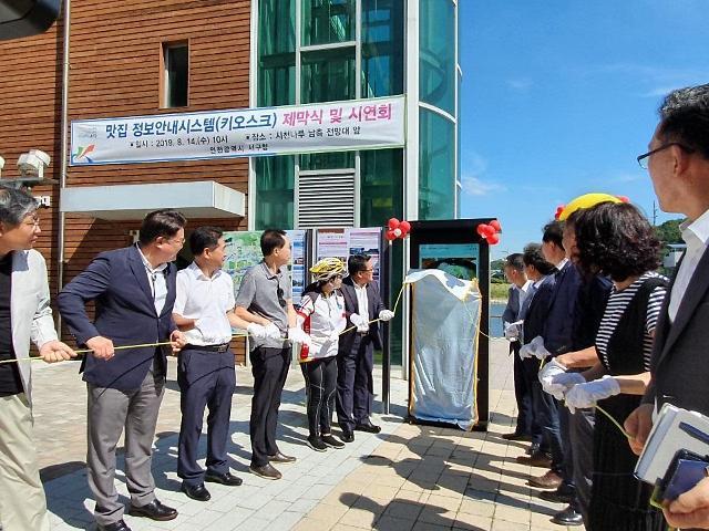 인천 서구, 인천시 최초 '맛 집 정보안내시스템' 구축