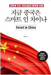[신간] 중국은 어떻게 ICT 강국이 되었나