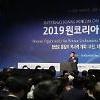 「2019 ワンコリア国際フォーラム」開催・・・「韓半島統一の歴史的機会、今こそ統一の適期」