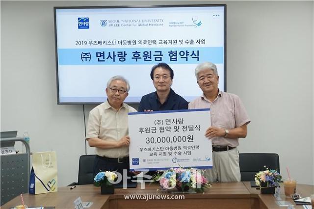 서울대 의대 이종욱글로벌의학센터, 면사랑·라파엘나눔과 우즈베키스탄 수술지원 사업 후원협약