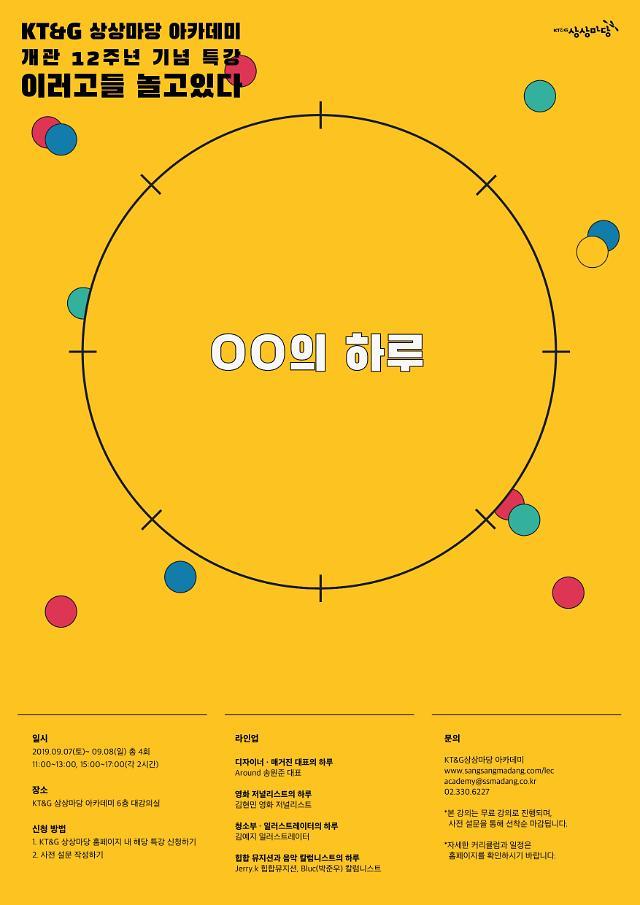 KT&G, 문화예술가 무료 릴레이 특강 '이러고들 놀고 있다' 개최
