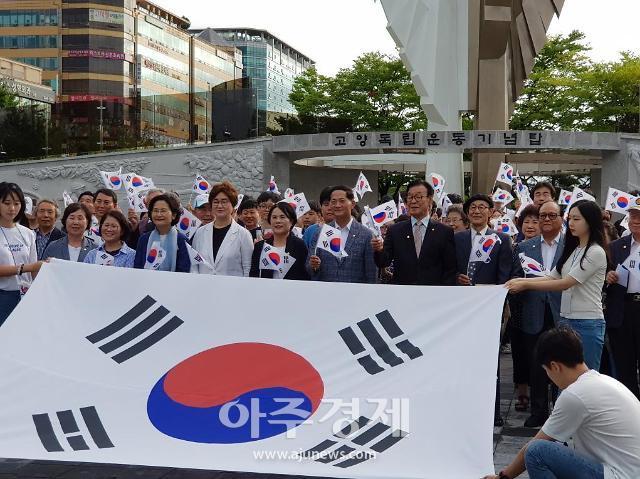 고양시민 나라사랑 문화제와 일본군 위안부 피해자 기림의 날 기념행사 진행