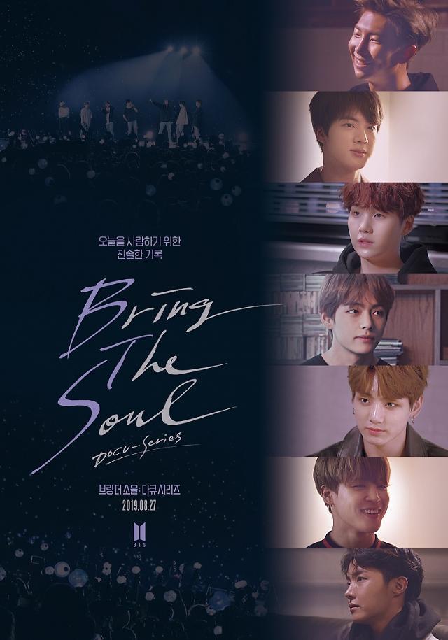 비엔엑스, BTS 투어 다큐멘터리 독점 판매