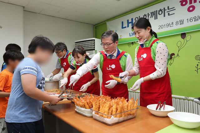 LH, 방학기간 아이들 위한 행복한 밥상 제공