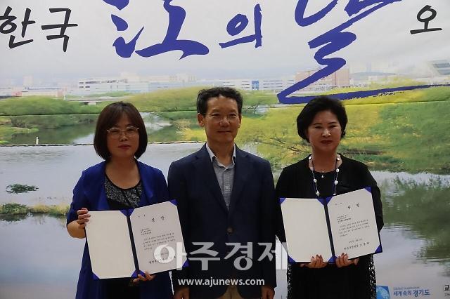 제18회 한국강의날 대회 고양하천네트워크 '환경부장관상' 수상