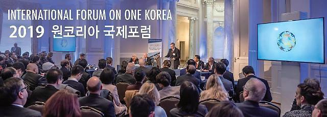 """""""韩半岛统一的历史机遇"""" 2019 One Korea国际论坛在首尔举行"""