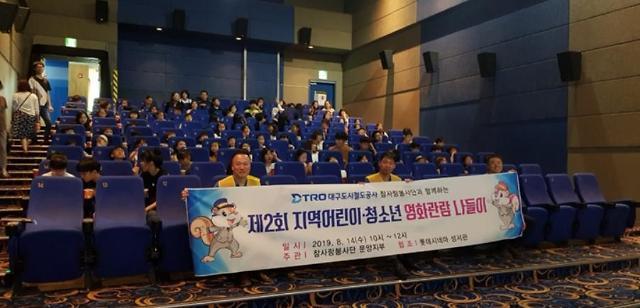 대구도시철도, 어린이·청소년 영화관람 나들이 행사 개최