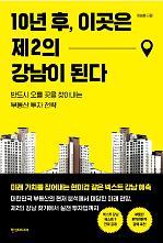 [신간] 오를 곳 찾는 부동산 투자 전략