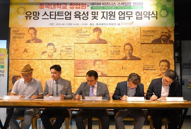 스케일업 코리아, 동국대 창업원과 협약으로 스타트업 성장 가속화 나서