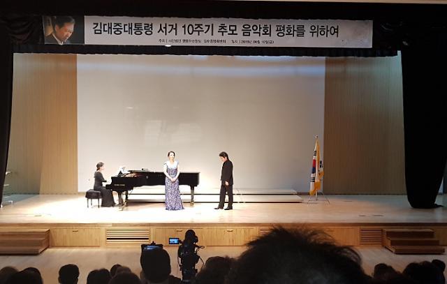 김대중 대통령 서거 10주기 추모 음악회 열려