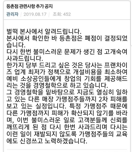 성희롱 트윗 논란 벌떡떡볶이 결국 폐점 조치...가맹점주 교육 신경쓰겠다