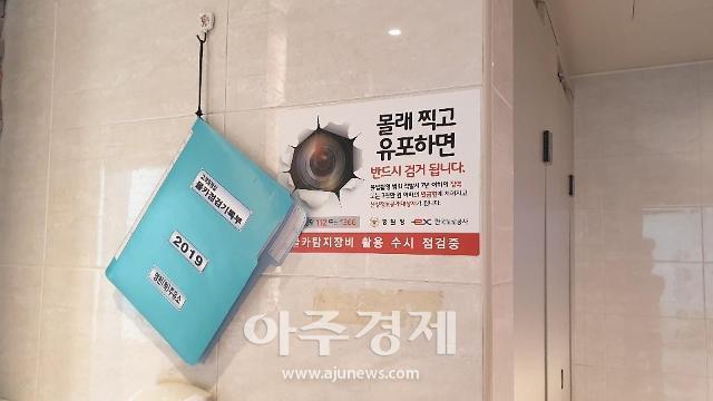 영천주유소(포항방향), 여름철 화장실 몰카 감시활동 강화