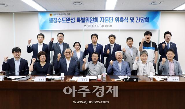 [로컬 소식]행정수도완성특별위원회 자문위원단 11명 위촉, 추진방향 등 자문수행