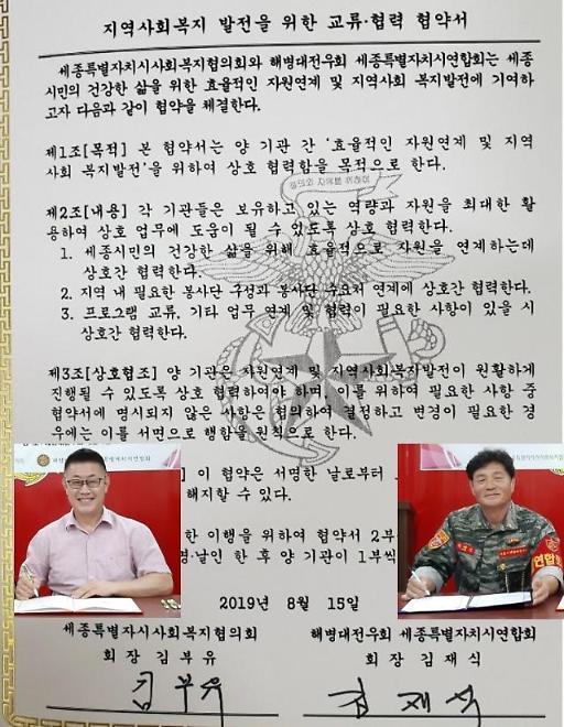 [로컬 복지] 해병대 전역 단체까지 끌어들인 세종시 사회복지협의회