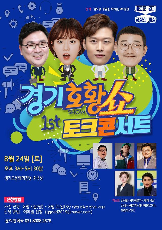 경기도, 팟캐스트 '경기호황쇼' 24일 첫 토크콘서트 개최