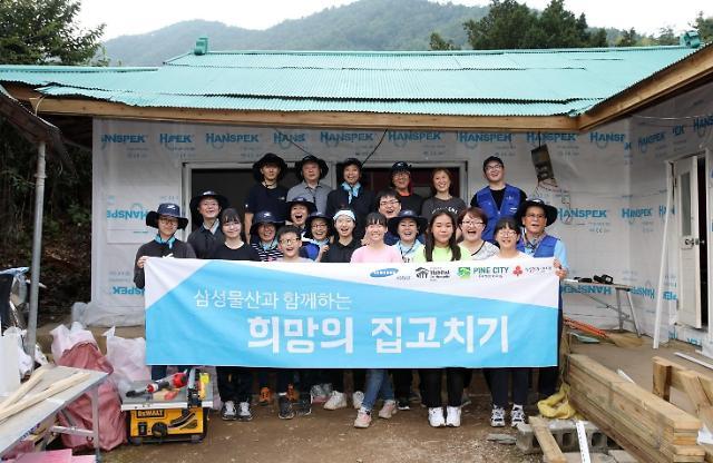 삼성물산, 강릉서 저소득 가정 희망의 집고치기 봉사활동