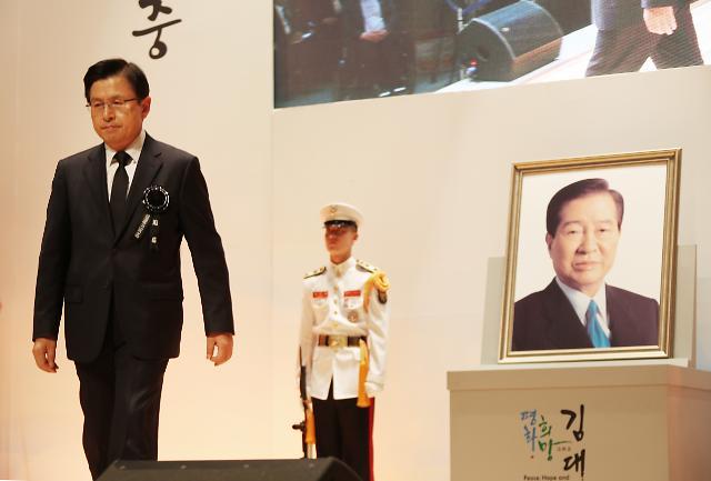 """황교안 """"DJ, 前대통령들과 찍은 한장의 사진…정치보복 없었다"""""""