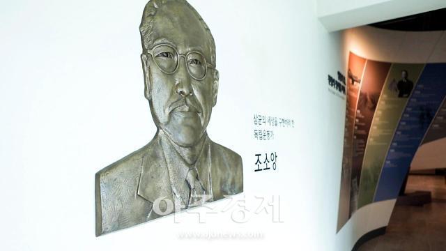 대한민국 헌법의 아버지 조소앙 선생의 발자취를