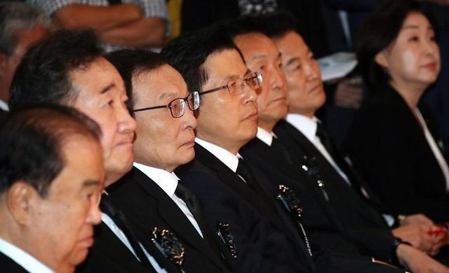 韩国朝野代表出席金大中逝世十周年纪念活动