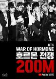 .防弹少年团《荷尔蒙战争》MV播放量破2亿.