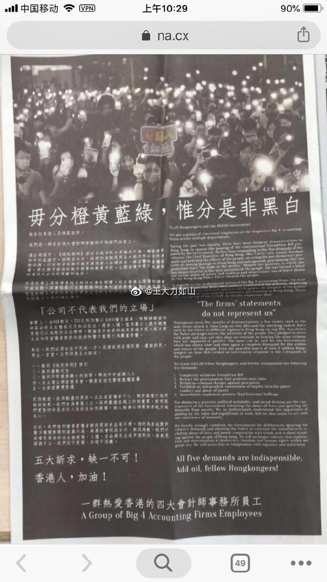 제2 캐세이퍼시픽될까 긴장 홍콩 시위에 글로벌 4대 회계법인도 불똥