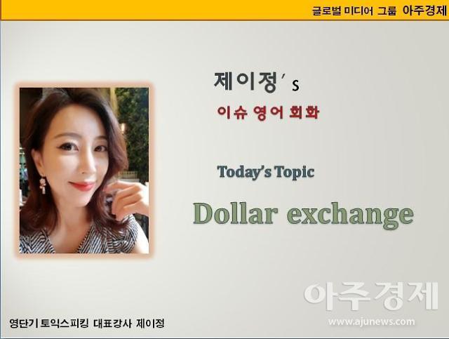 [제이정's 이슈 영어 회화] Dollar exchange (환전)