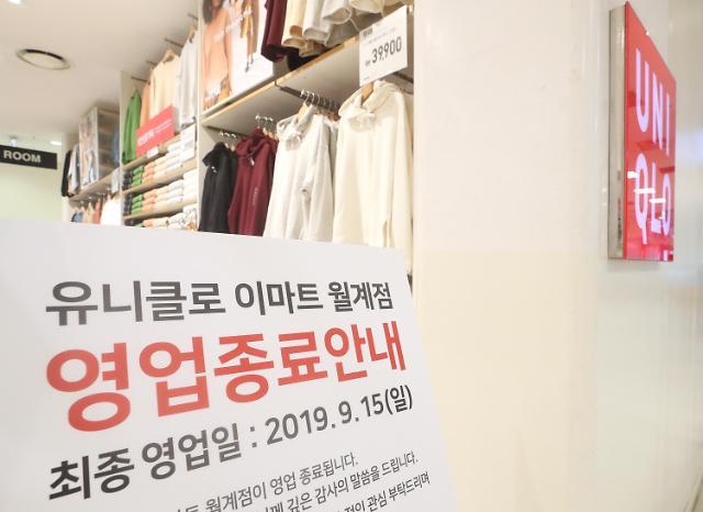 """首尔又一家优衣库将关闭 公司称""""与抵制日货无关"""""""